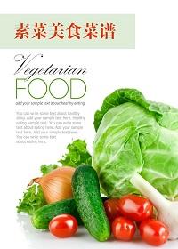 素菜美食菜谱