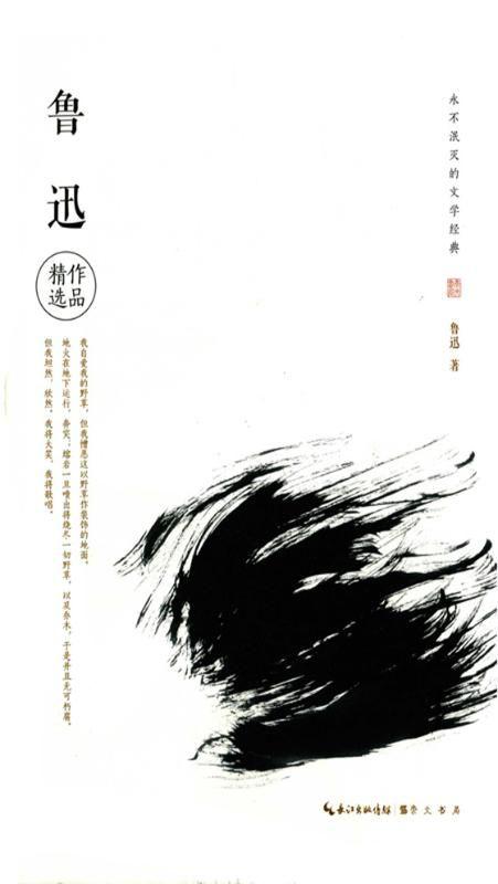 永不泯灭的文学经典:鲁迅作品精选 作者:鲁迅