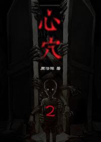 心穴2(又名《邪恶催眠师2》)