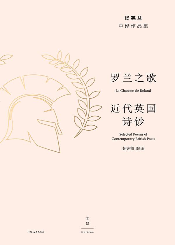 杨宪益中译作品集:罗兰之歌·近代英国诗钞