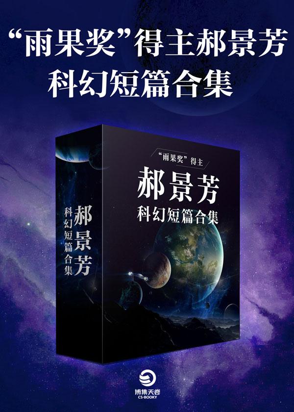 """""""雨果奖""""得主郝景芳科幻短篇合集"""
