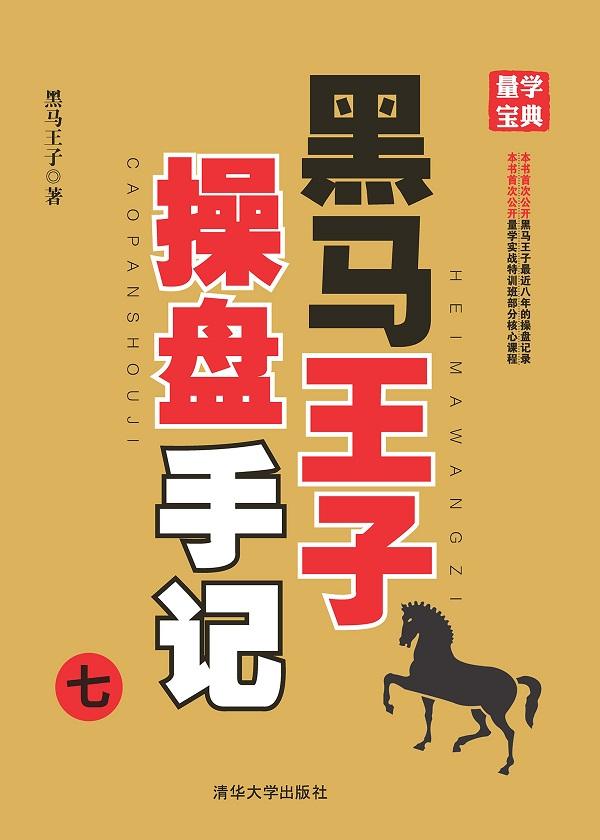 黑马王子操盘手记(七)