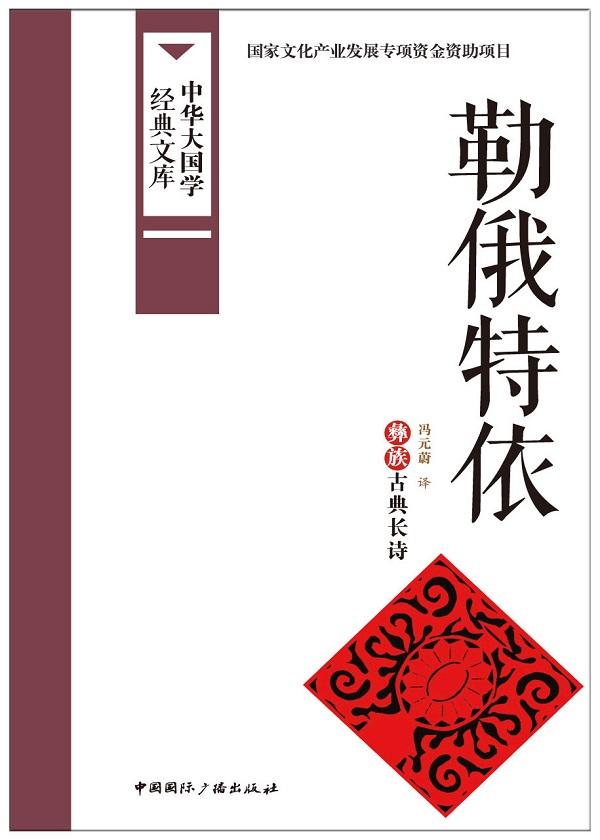 勒俄特依:彝族古典长诗
