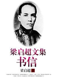梁启超文集·书信