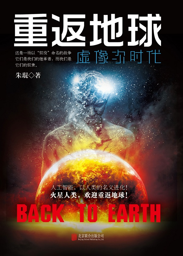 重返地球:虚像次时代