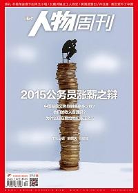 《南方人物周刊》2015年第24期