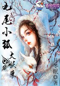 九尾小狐太妖孽