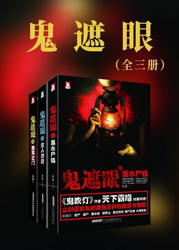 鬼遮眼(全三册)