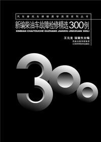 新编柴油车故障检修精选300例