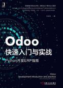 Odoo快速入門與實戰:Python開發ERP指南