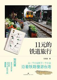 11元的铁道旅行(一本书挽救了台湾最慢的蓝皮车)(图文)