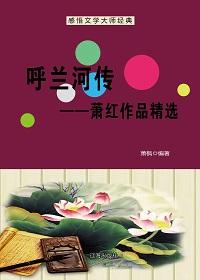 呼兰河传:萧红作品精选