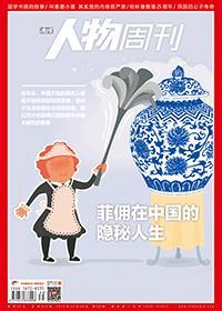 《南方人物周刊》2014年第39期