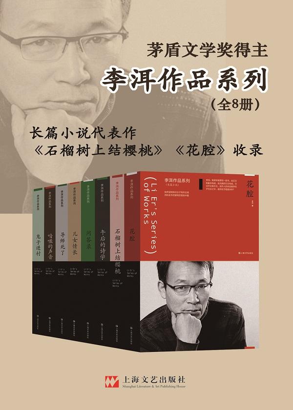 李洱作品系列(全8册)