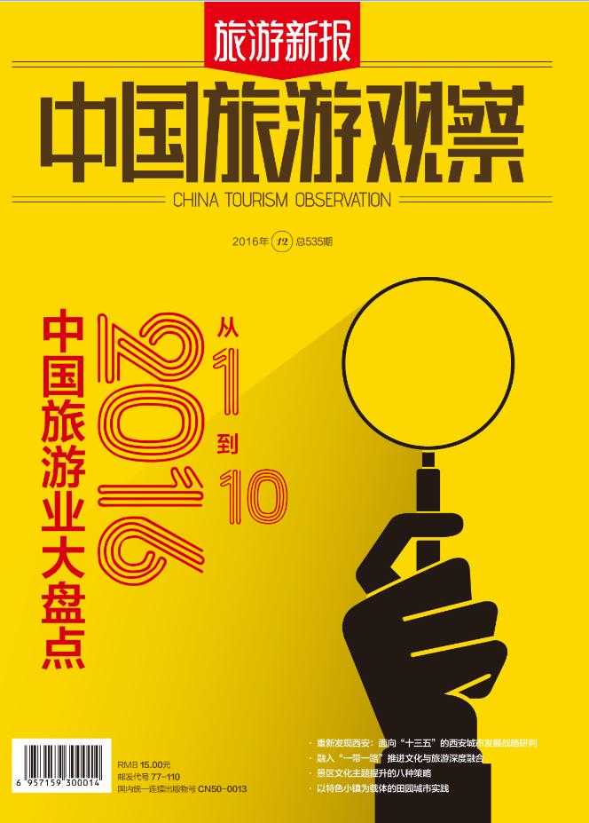中国旅游观察2016年12刊