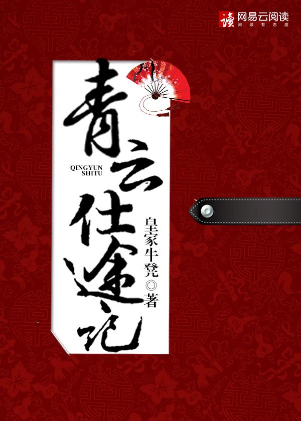 [酷炫好书]皇家牛凳男频官场小说《青云仕途记》全本在线阅读
