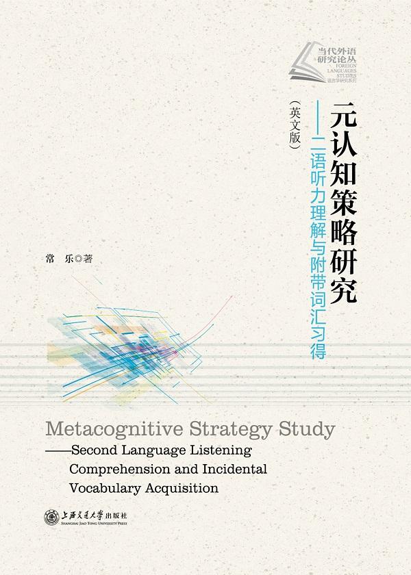 元认知策略研究:二语听力理解与附带词汇习得(英文版)