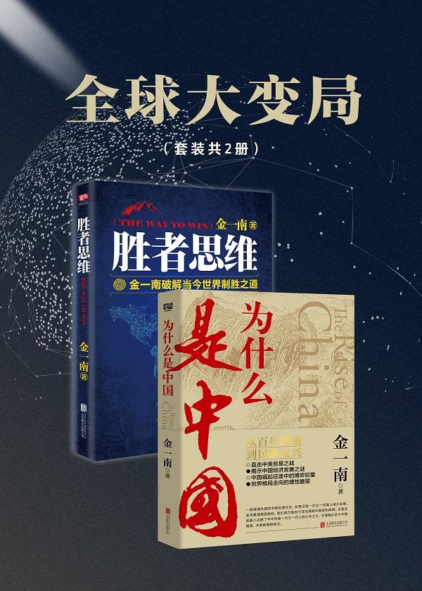 全球大变局(套装共2册)