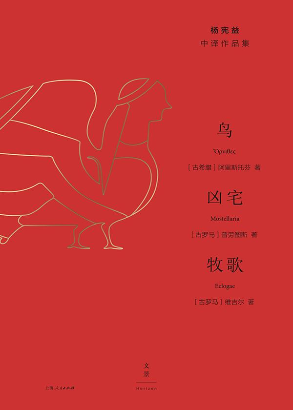 鸟·凶宅·牧歌(杨宪益中译作品集)