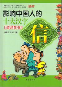 信·影响中国人的十大汉字