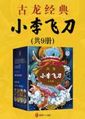 小李飞刀(套装全9册)