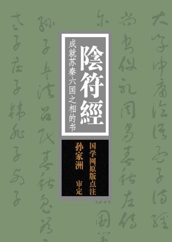 阴符经:成就苏秦六国之相的书