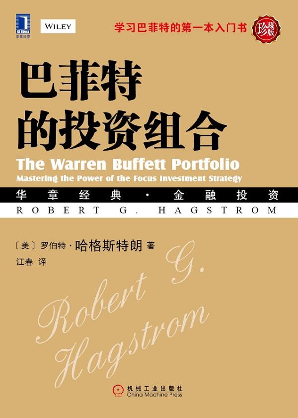 巴菲特的投资组合
