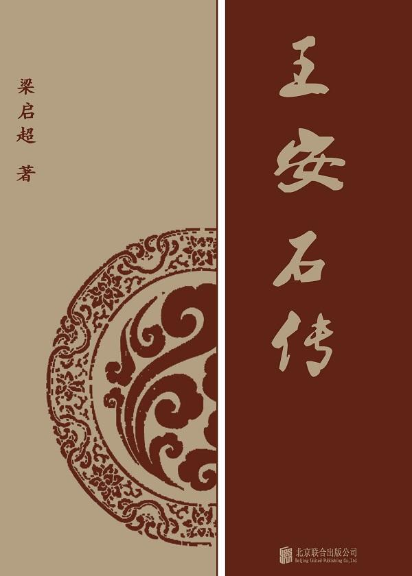 有间文库:王安石传