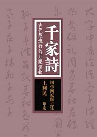 千家诗:古代最流行的启蒙读物(国学网原版点注,王利民审定)