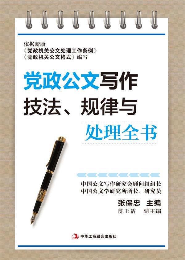党政公文写作技法、规律与处理全书