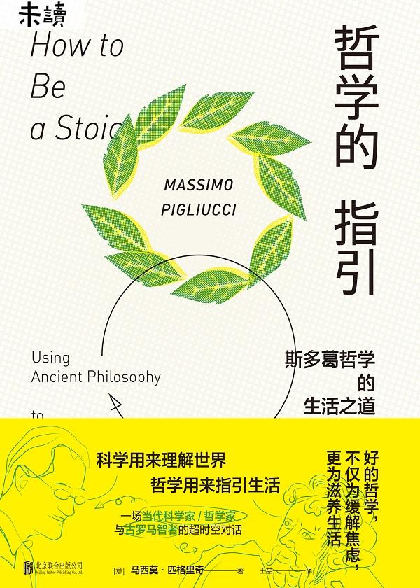 哲学的指引:斯多葛哲学的生活之道