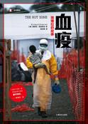 血疫:埃博拉的故事