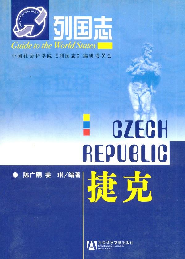 列国志·捷克