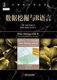 数据挖掘与R语言