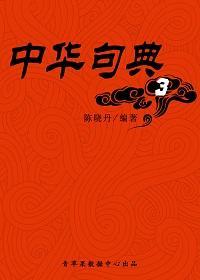 中华句典3