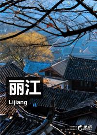 携程旅游微杂志-丽江