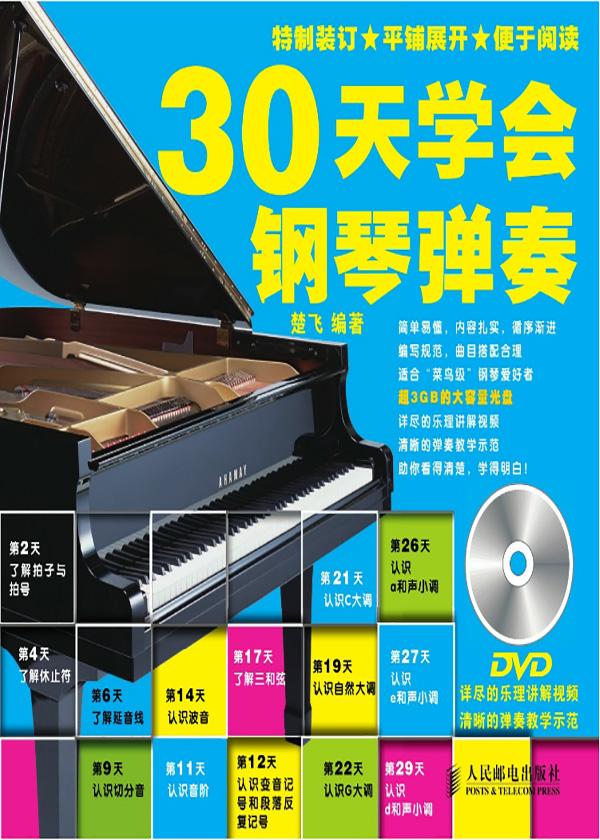 30天学会钢琴弹奏