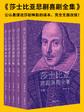 莎士比亚悲剧喜剧全集