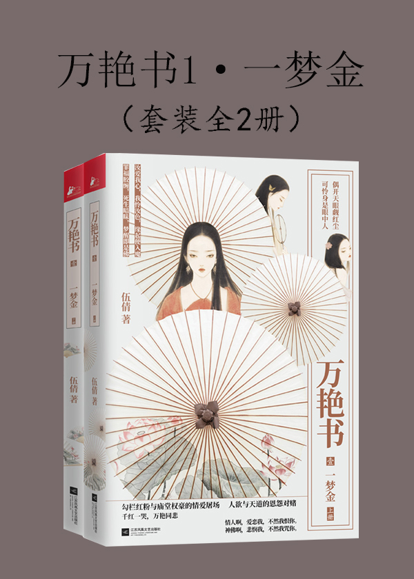 万艳书1·一梦金(套装全2册)
