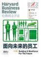 面向未来的员工(《哈佛商业评论》2016年第10期)
