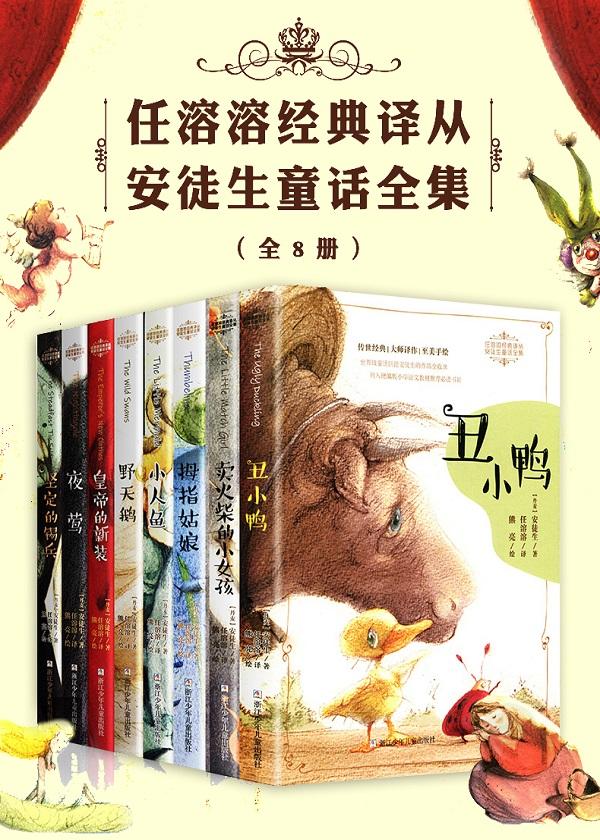 任溶溶经典译丛·安徒生童话全集(套装全8册)