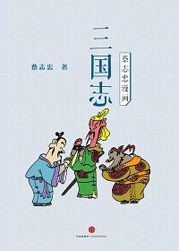 蔡志忠漫画·三国志
