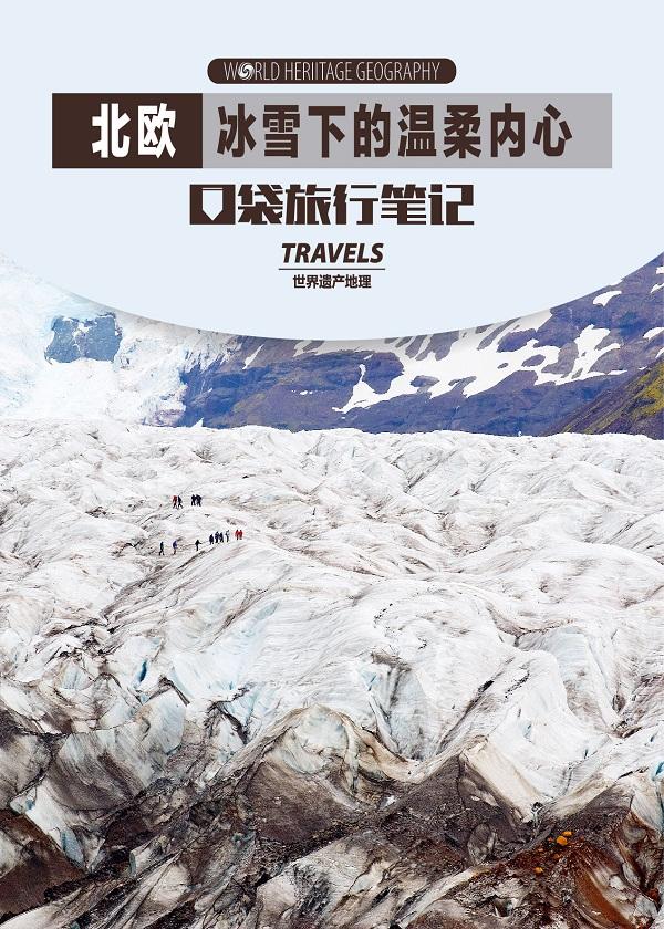世界遗产地理·口袋旅行笔记:北欧,冰雪下的温柔内心