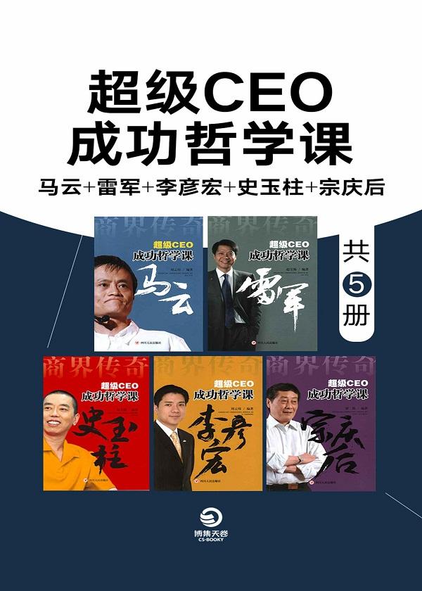 超级CEO成功哲学课:马云+雷军+李彦宏+史玉柱+宗庆后(共5册)