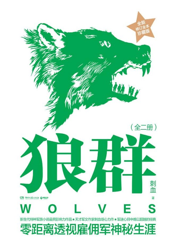 狼群(全二册)