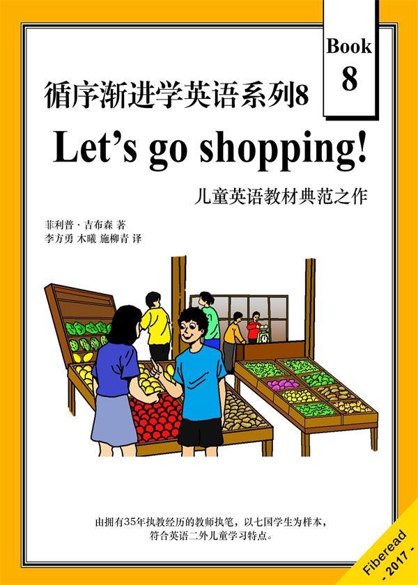 循序渐进学英语系列8:Let's go shopping!