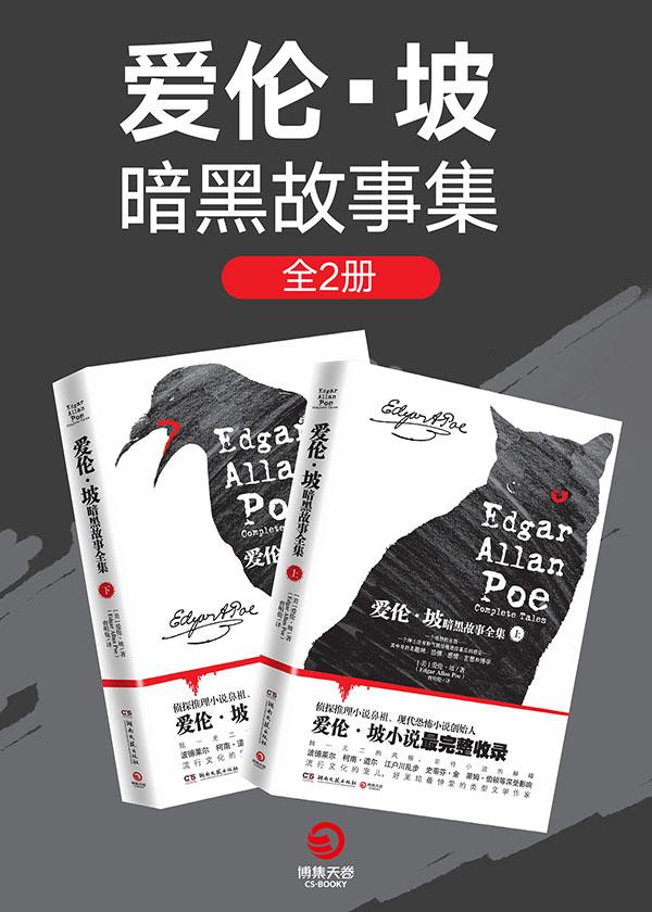 爱伦·坡暗黑故事全集(全两册)