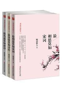 一生最爱古诗词系列:唐诗宋词诗经