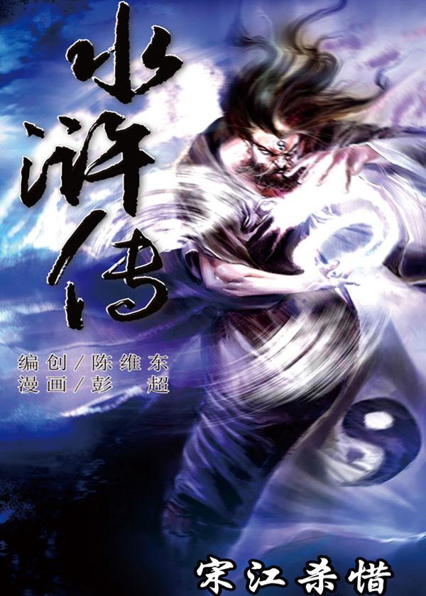 水浒传06:宋江杀惜