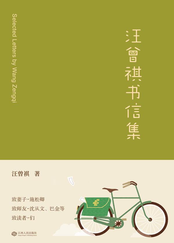 汪曾祺书信集